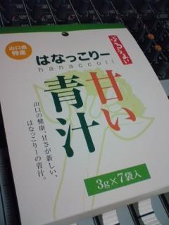 Aoziru_01